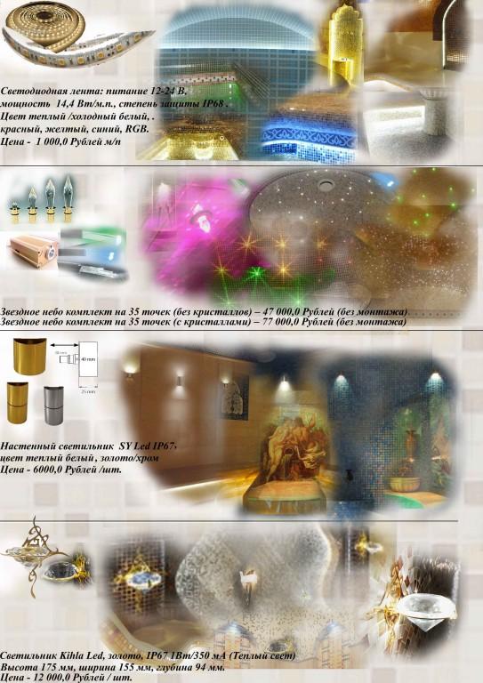 Самое популярное освещение для Турецкой бани (хамама)