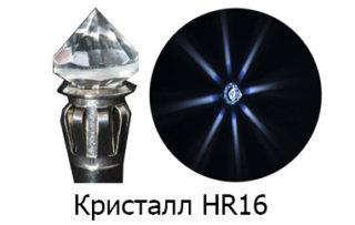 Кристалл HR16