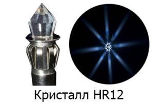 Кристалл HR12
