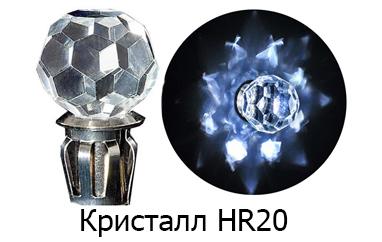 Кристалл HR20