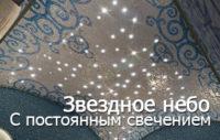Комплекты освещения звёздное небо с постоянным свечением