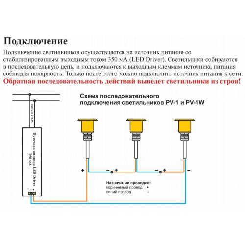 Светильник влагозащищенный светодиодный Премьер PV-1R подключение