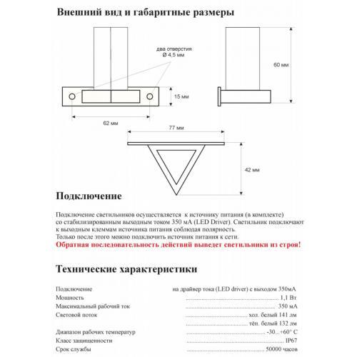 Стильный светильник Премьер Decor Prizma схема